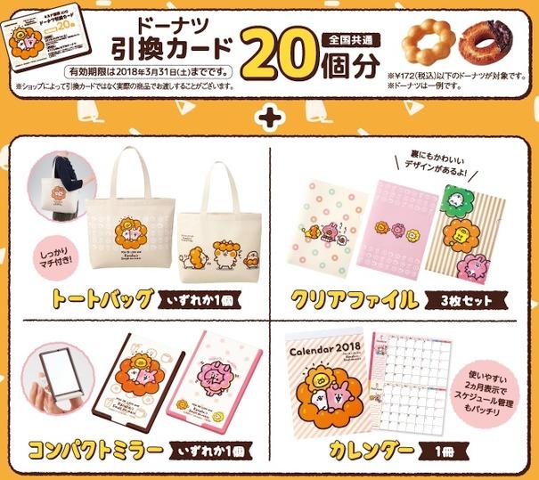ミスドゆるっと福袋2018(2,160円)の中身公開