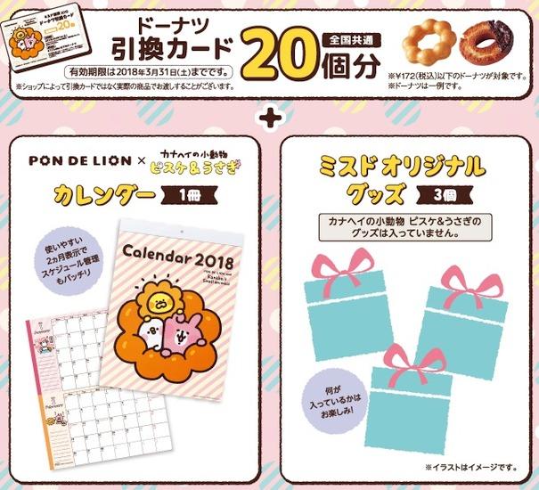 ミスドゆるっとお楽しみ福袋2018(2,160円)の中身公開