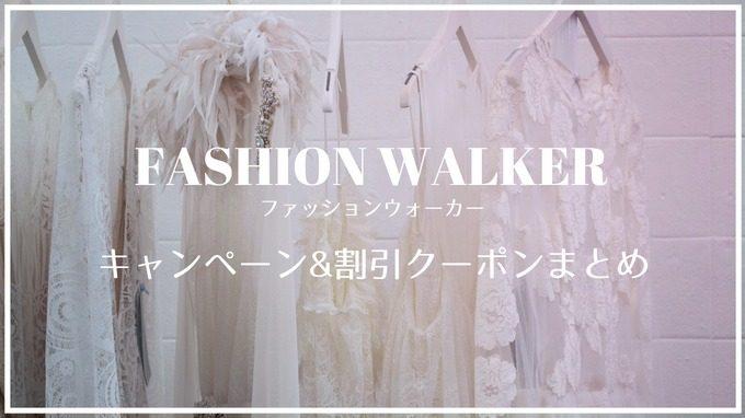 ファッションウォーカーのキャンペーンとクーポンまとめ