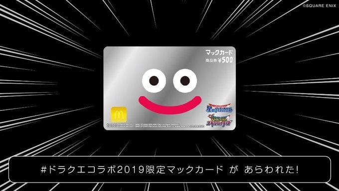 ドラクエコラボ2019限定マックカードをプレゼント