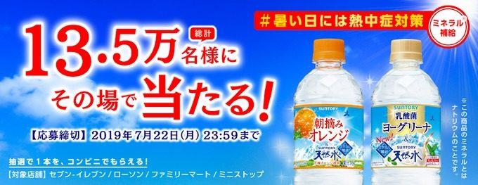 サントリー天然水の無料クーポンをプレゼント