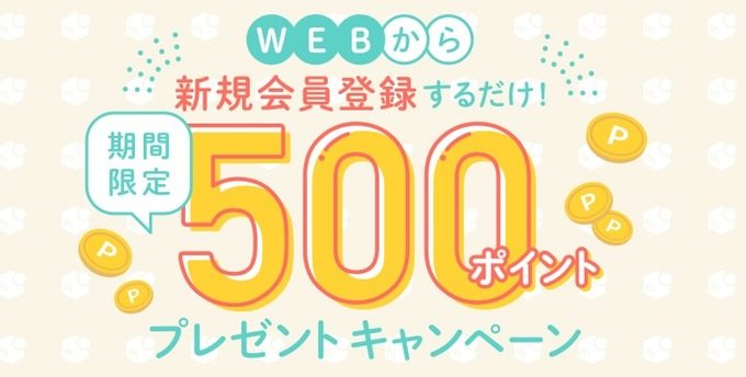WEB限定!新規会員登録キャンペーン