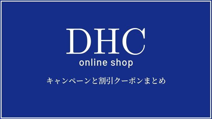 DHCオンラインショップのキャンペーンと割引クーポンまとめ