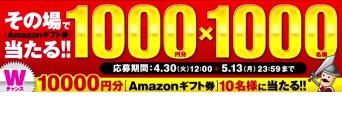 Amazonギフト券をプレゼント