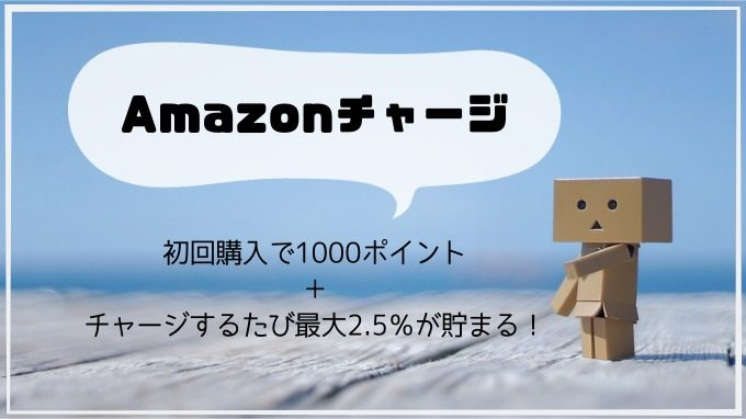 Amazonギフト券(チャージタイプ)初回購入で1,000ポイント+最大2.5%ポイントをプレゼント