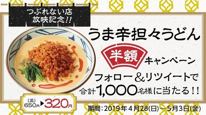 丸亀製麺「うま辛担々うどん」の半額クーポンをプレゼント
