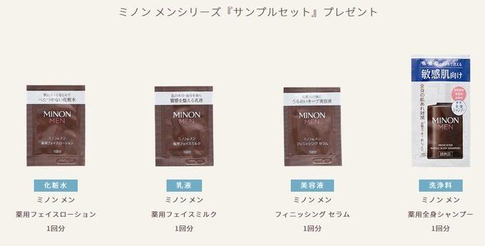 ミノン メンシリーズ サンプルセット(化粧水、乳液、美容液+全身シャンプー)をプレゼント