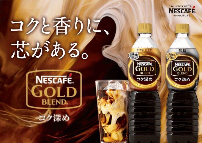 ネスレ日本 ネスカフェ ゴールドブレンド コク深め ボトルコーヒーをプレゼント