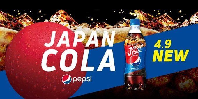 「ペプシ ジャパンコーラ」の無料引換クーポンをプレゼント