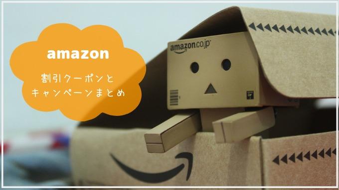 Amazonの割引クーポンとキャンペーンまとめ