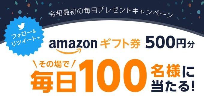 Amazonギフト券 500円分をプレゼント