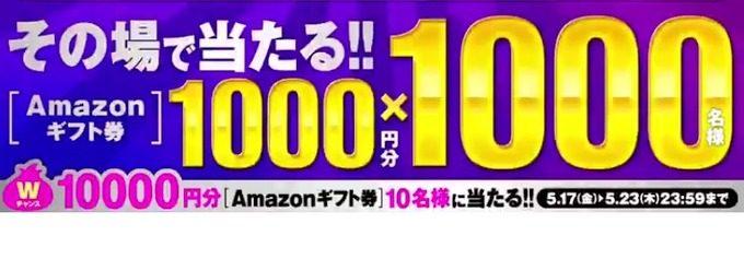 Amazonギフト券1,000円分をプレゼント