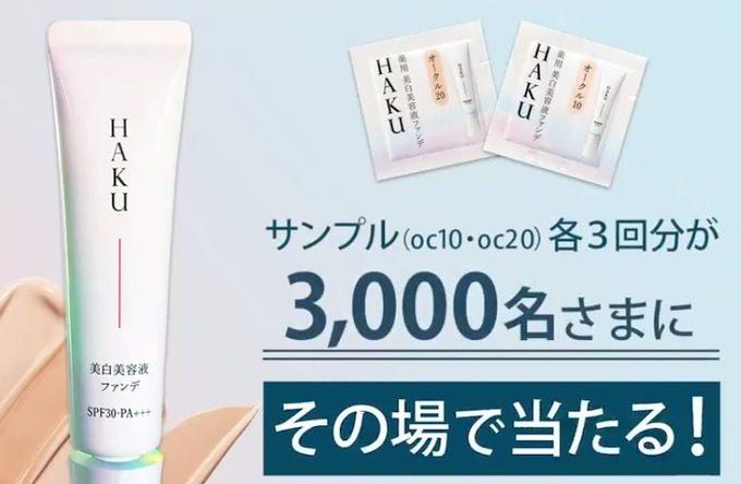 資生堂HAKU 薬用美白美容液ファンデのサンプルをプレゼント