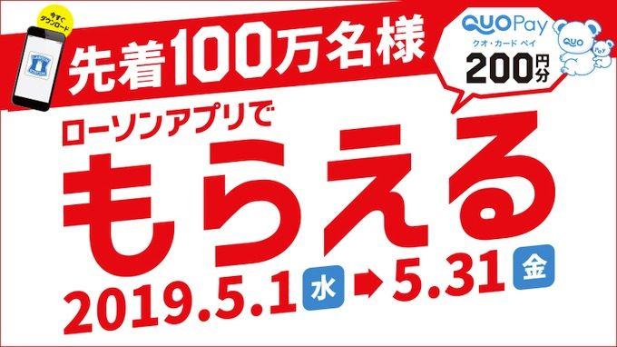 QUOカードPay 200円分をプレゼント