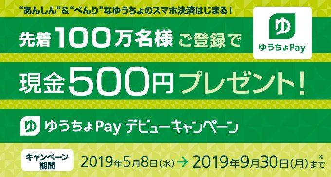 現金500円をプレゼント
