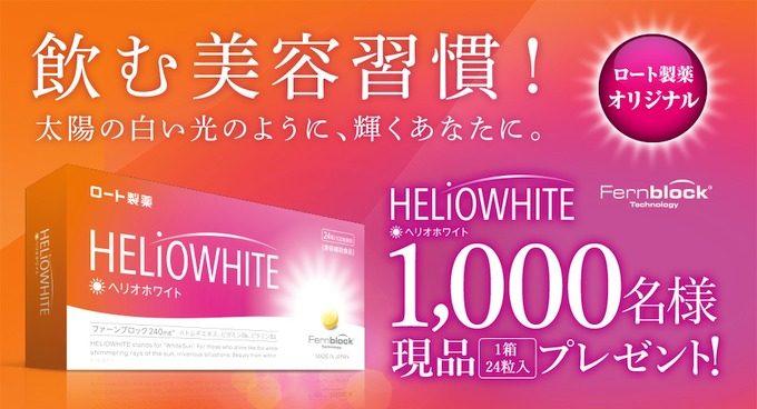 ロート製薬 ヘリオホワイトをプレゼント