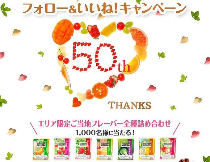 マンナンライフ「ご当地蒟蒻畑(エリア限定9月発売)」の全7種の詰め合わせをプレゼント