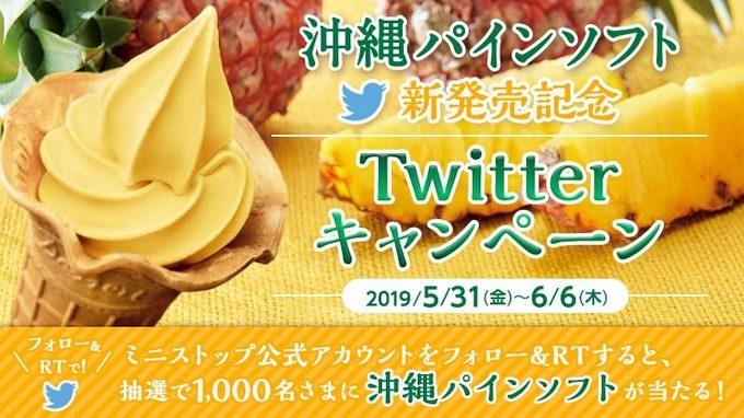 ミニストップ 沖縄パインソフトの無料クーポンをプレゼント