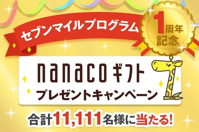 nanacoギフト最大50,000円分をプレゼント