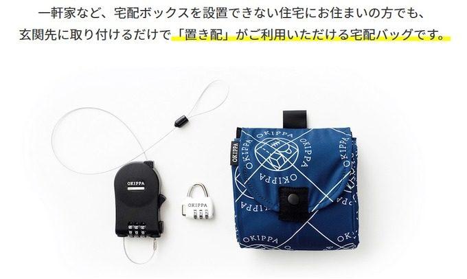 置き配バッグ「OKIPPA」をモニタープレゼント