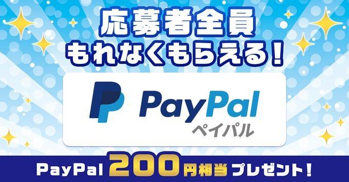 PayPal 200円相当をプレゼント