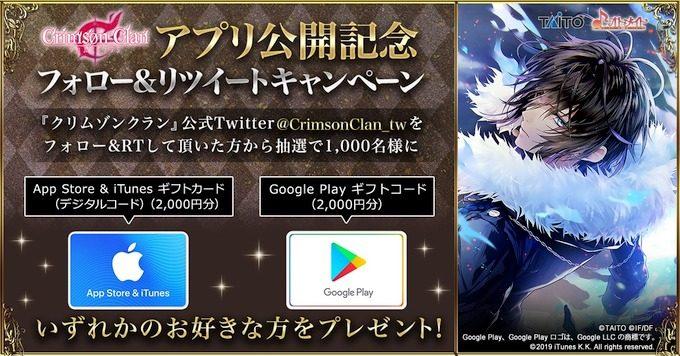 App Store & iTunes ギフトカードもしくはGoogle Play ギフトコードをプレゼント