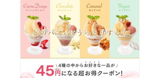 デニーズ「桃のパルフェ」の45円クーポンをプレゼント
