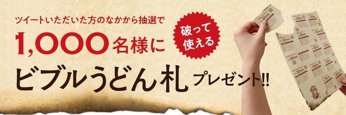 丸亀製麺 ビブルうどん札をプレゼント