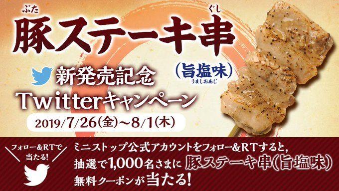 ミニストップ 豚ステーキ串(旨塩味)の無料クーポンをプレゼント