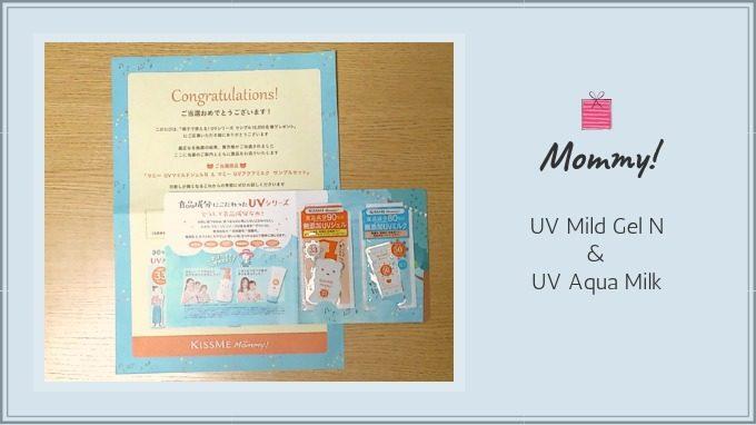 マミー(Mommy!)UVマイルドジェルN&UVアクアミルクのサンプルが当選