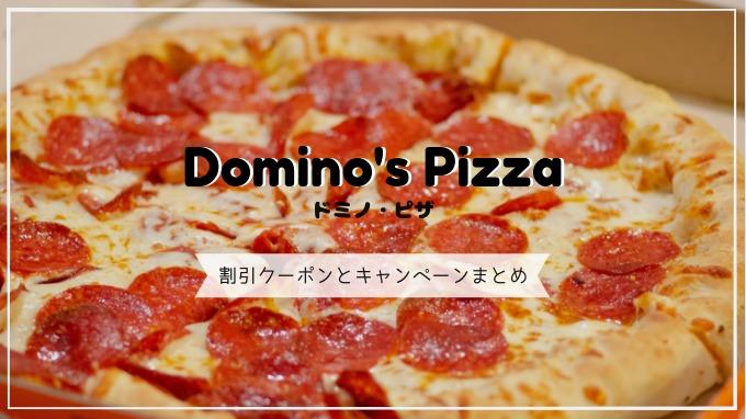 ドミノ・ピザの割引クーポンとキャンペーンまとめ