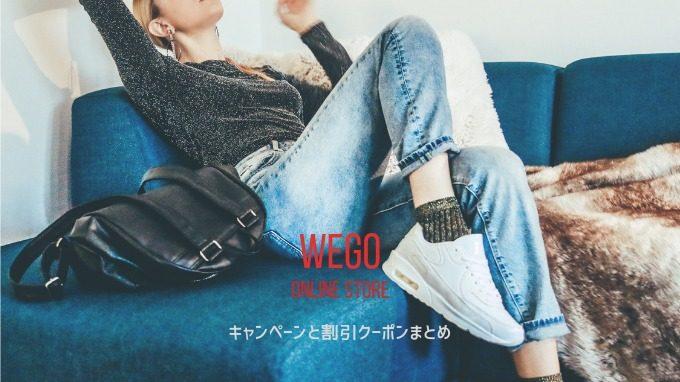WEGO(ウィゴー)公式通販サイトのキャンペーンと割引クーポンまとめ