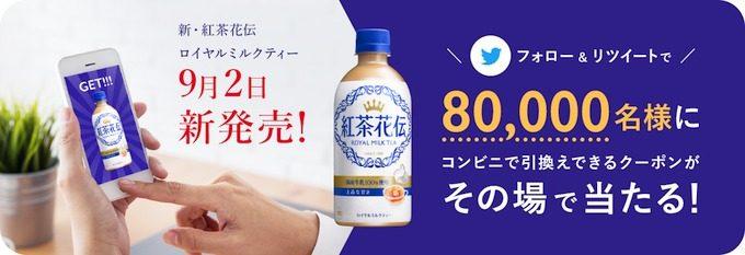 「紅茶花伝 ロイヤルミルクティー」の無料クーポンをプレゼント
