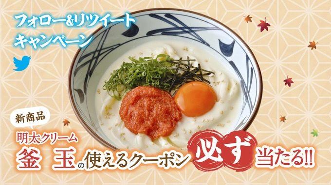 丸亀製麺 明太クリーム釜玉の無料クーポンをプレゼント