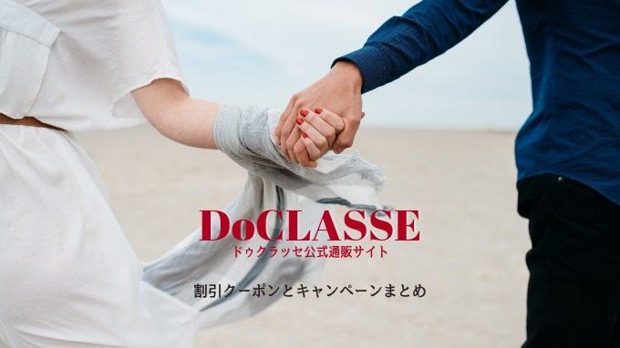 DoCLASSE(ドゥクラッセ)公式通販サイトの割引クーポンやキャンペーンまとめ