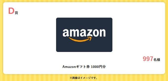 Amazonギフト券1,000円分やiPad Proをプレゼント