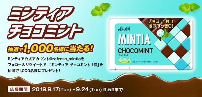 ミンティア チョコミントをプレゼント