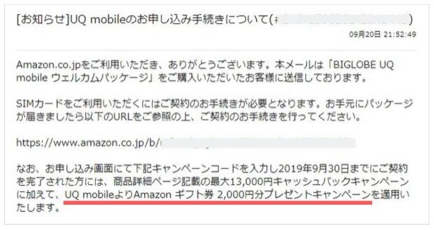 【UQモバイルウェルカムパッケージ】Amazonからメールが届く