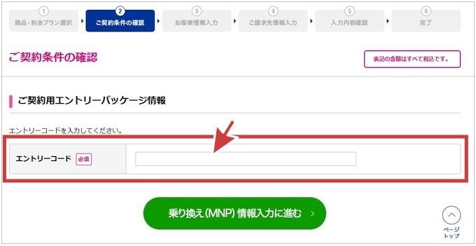 UQモバイル エントリーコードを入力する