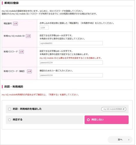 UQモバイル回線切替 my UQ mobileに新規ID登録