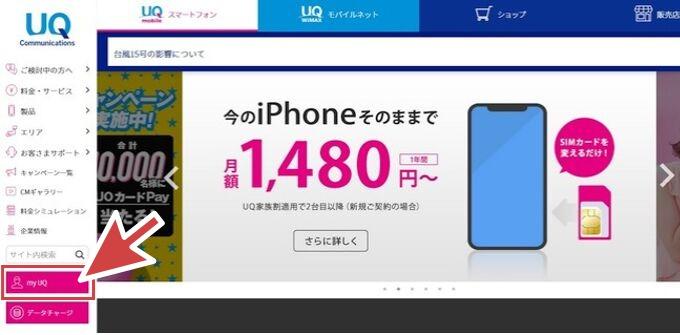 UQモバイル 回線切替手続き【マイページにログイン】