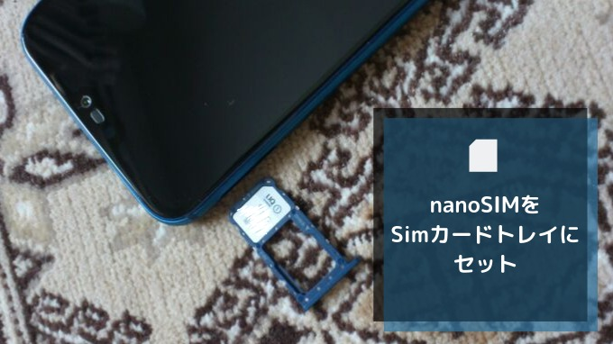 nanoSIMをSimカードトレイにセット