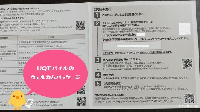 UQモバイルのウェルカムパッケージ