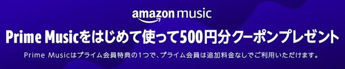 Amazonで使える500円OFFクーポンをプレゼント
