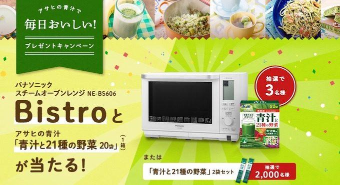 Panasonicスチームオーブンレンジ Bistroやアサヒの青汁「青汁と21種の野菜」をプレゼント