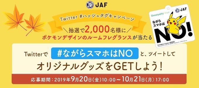 JAFオリジナル・ポケモンルームフレグランスをプレゼント