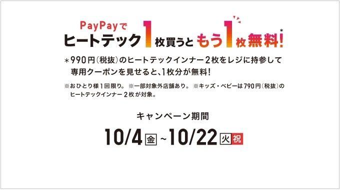 PayPay支払いでユニクロのヒートテック1枚買うともう1枚が無料になるクーポン