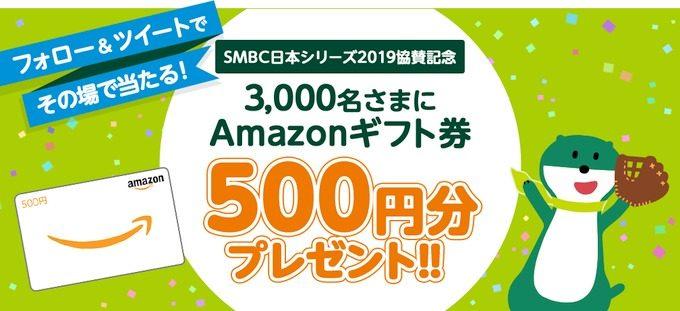 Amazonギフト券500円分をプレゼント