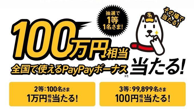 PayPayギフトカード最大100万円分をプレゼント