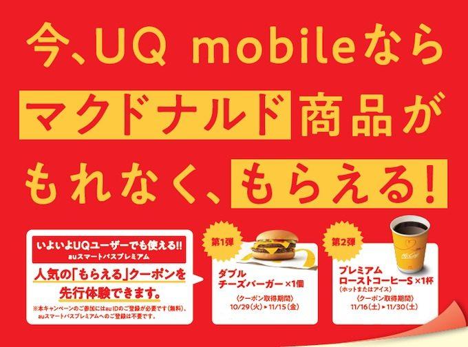 マクドナルド ダブルチーズバーガーやプレミアムローストコーヒー(S)の無料クーポンをプレゼント